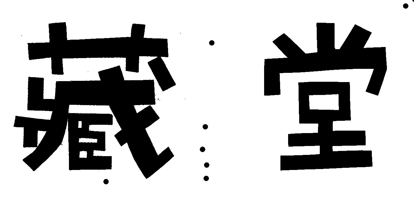 藏堂  -kuradou-